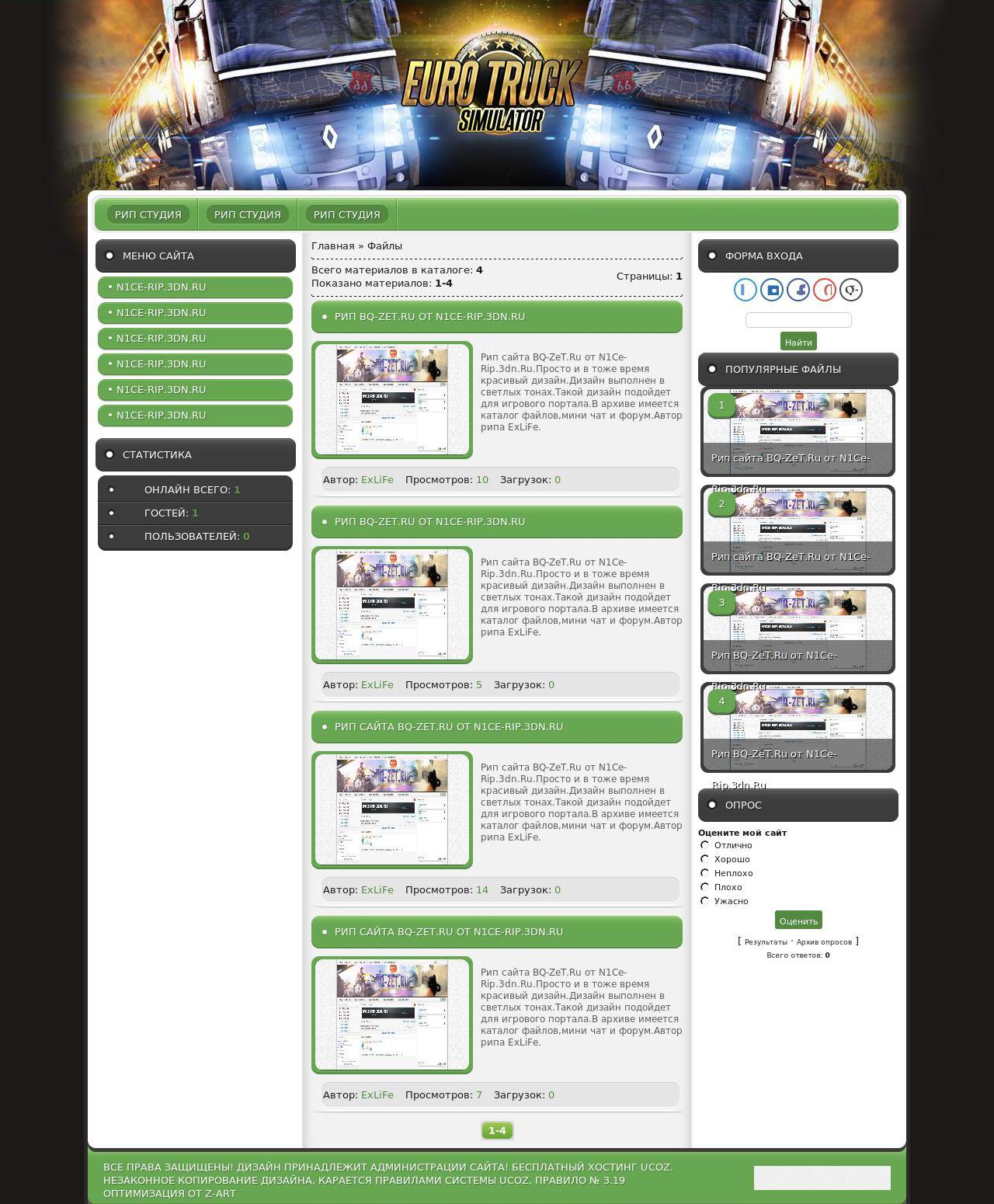 Рип сайта for-ets.ru